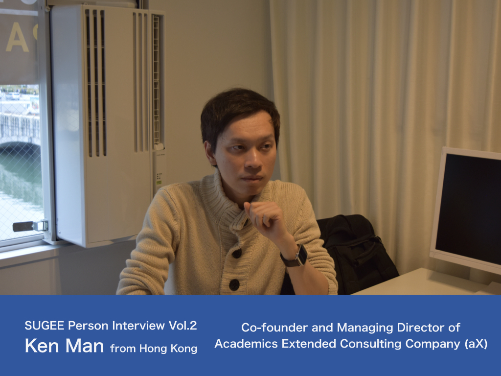 SUGEE person interview Vol.2 – Ken Man, Co-founder of Academics Extended Consulting Company (aX)