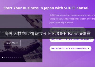 sugee-website